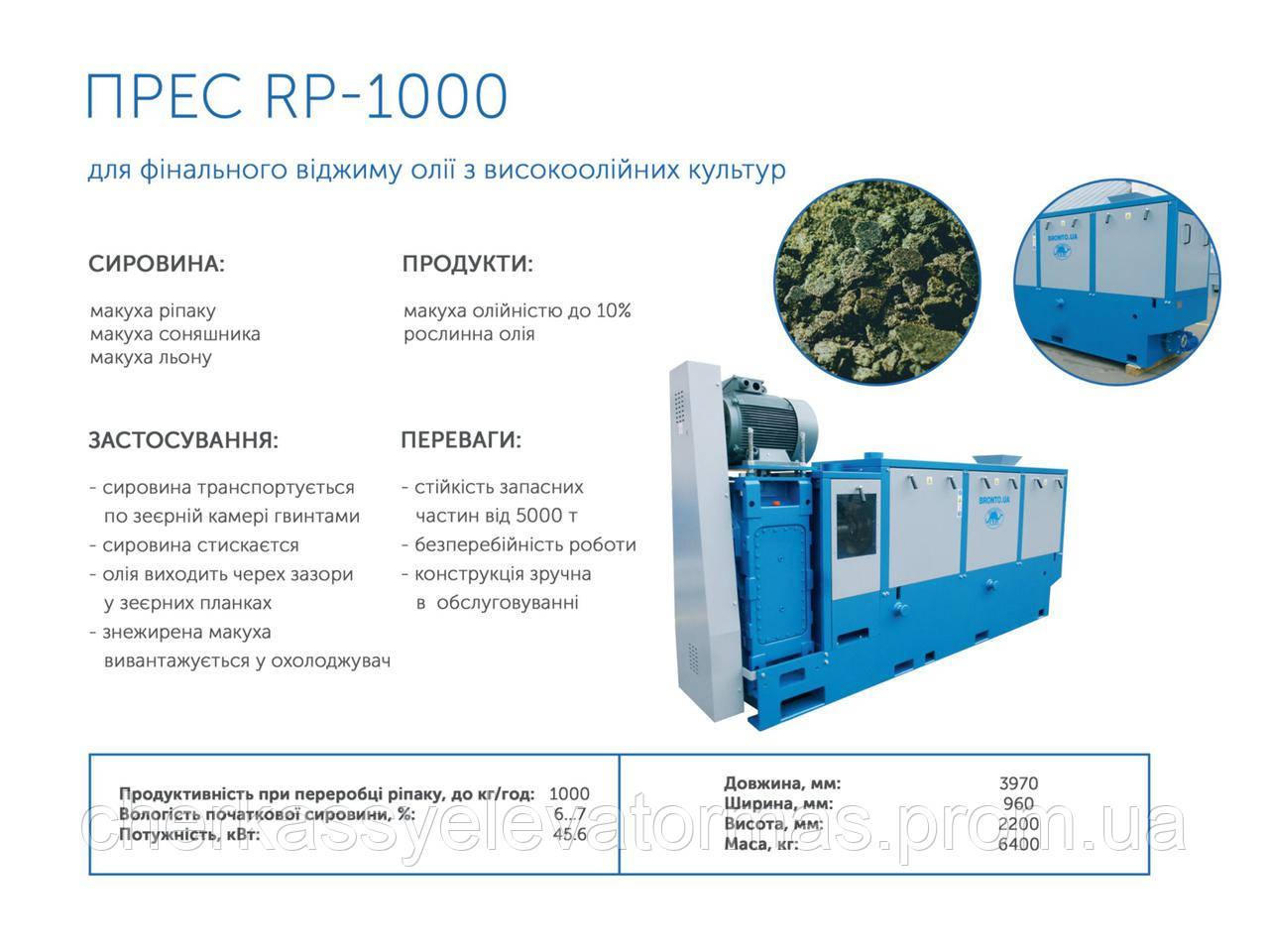 Маслопресс холодного отжима RP-1000