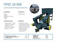 Установка брикетирующая LВ-500