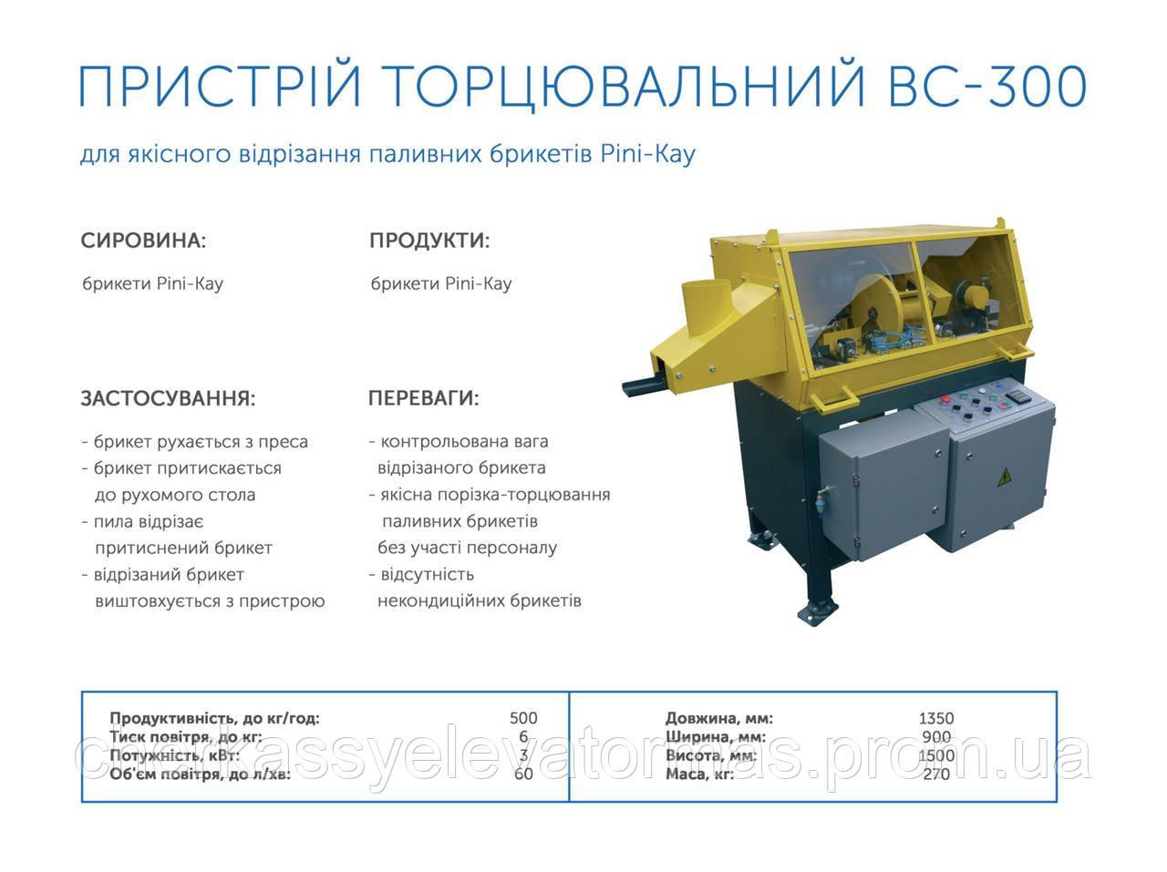 Автомат для отрезки (торцевания) брикетов Pini-Kay