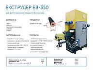 Экструдер ЕВ-350 для производства брикетов Pini-Kay