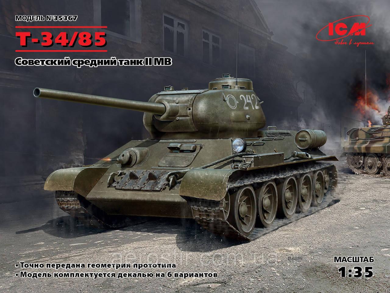 Т-34/85 1/35 ICM 35367