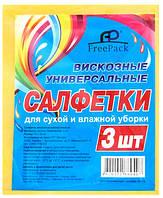 """Вискозные салфетки ТМ """"FreePack"""" 3 штуки"""