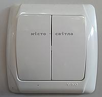 Выключатель 2-клавишный, белый, Viko Carmen Кармен