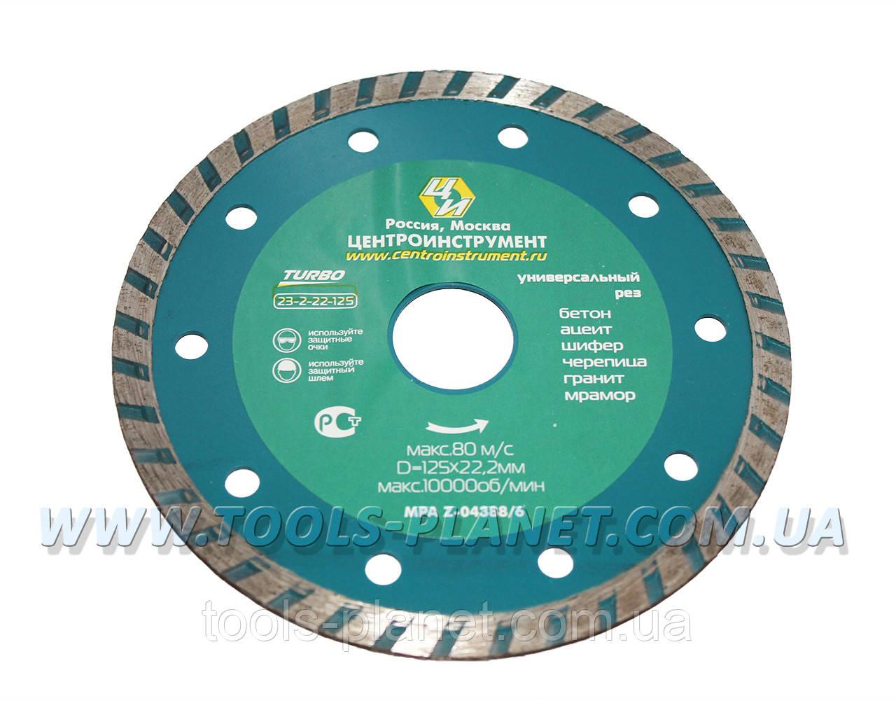 Алмазный диск Центроинструмент 125 х 7 х 22,23 Турбо