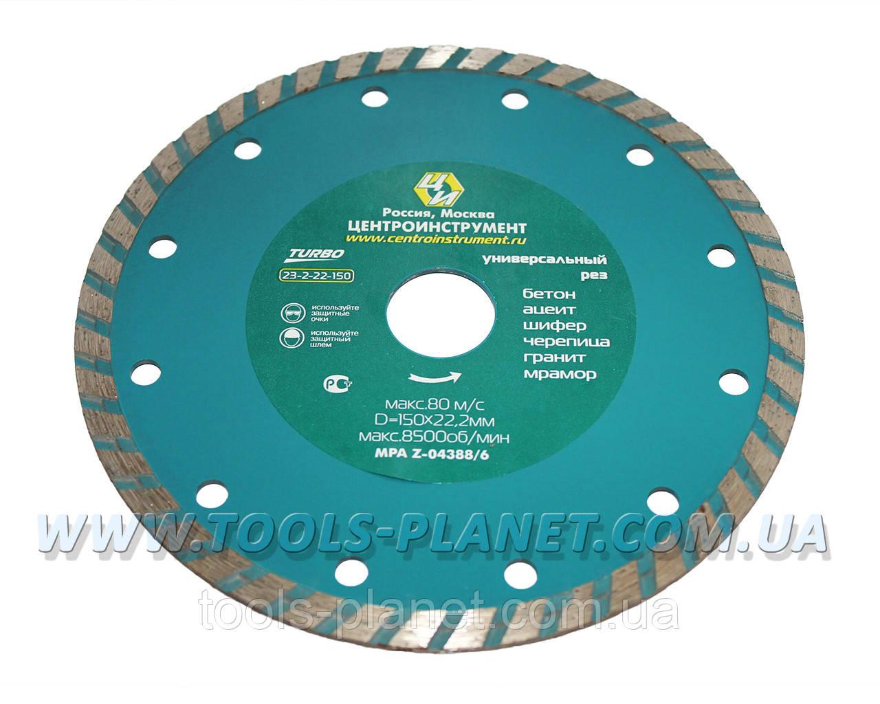 Алмазный диск Центроинструмент 150 х 7 х 22,23 Турбо
