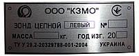 Накладки для оборудования 120*50 мм