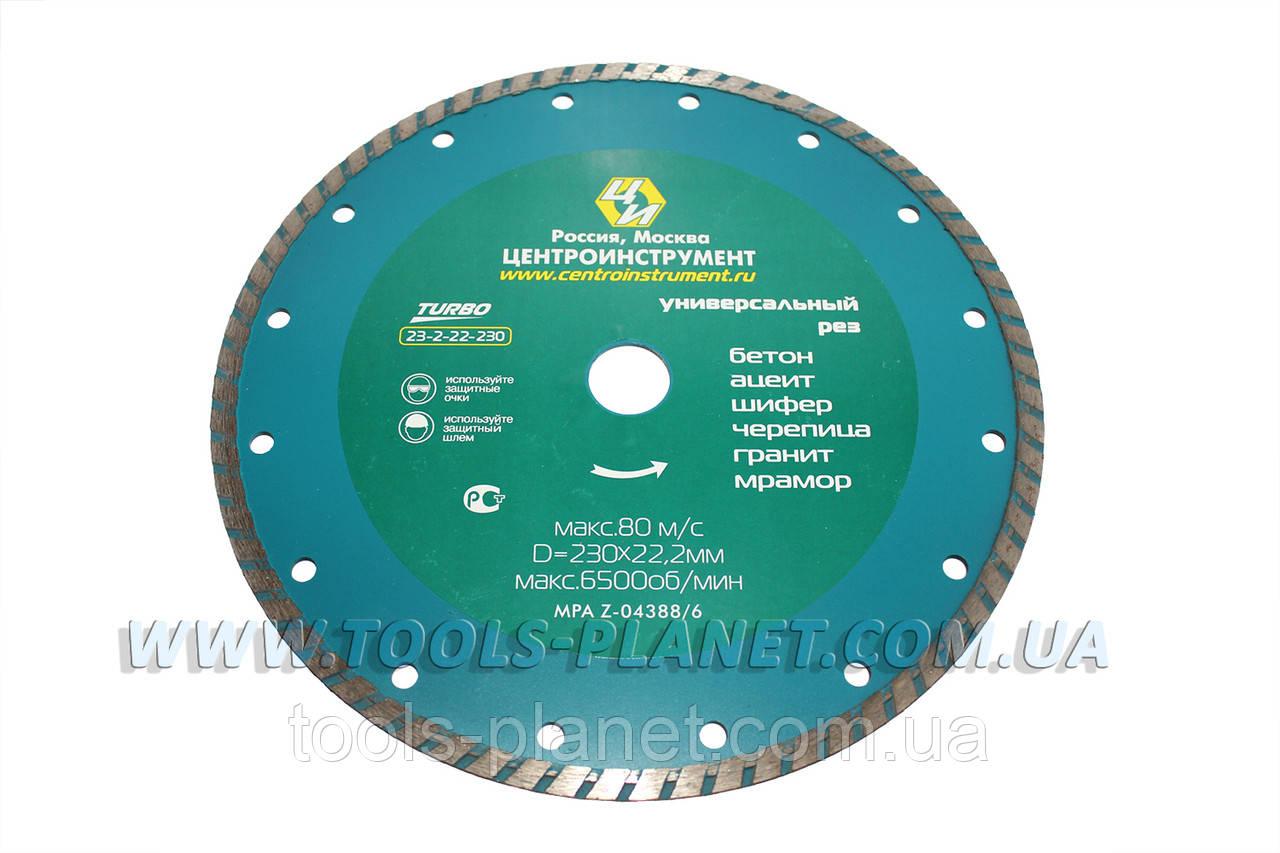 Алмазный диск Центроинструмент 230 х 7 х 22,23 Турбо