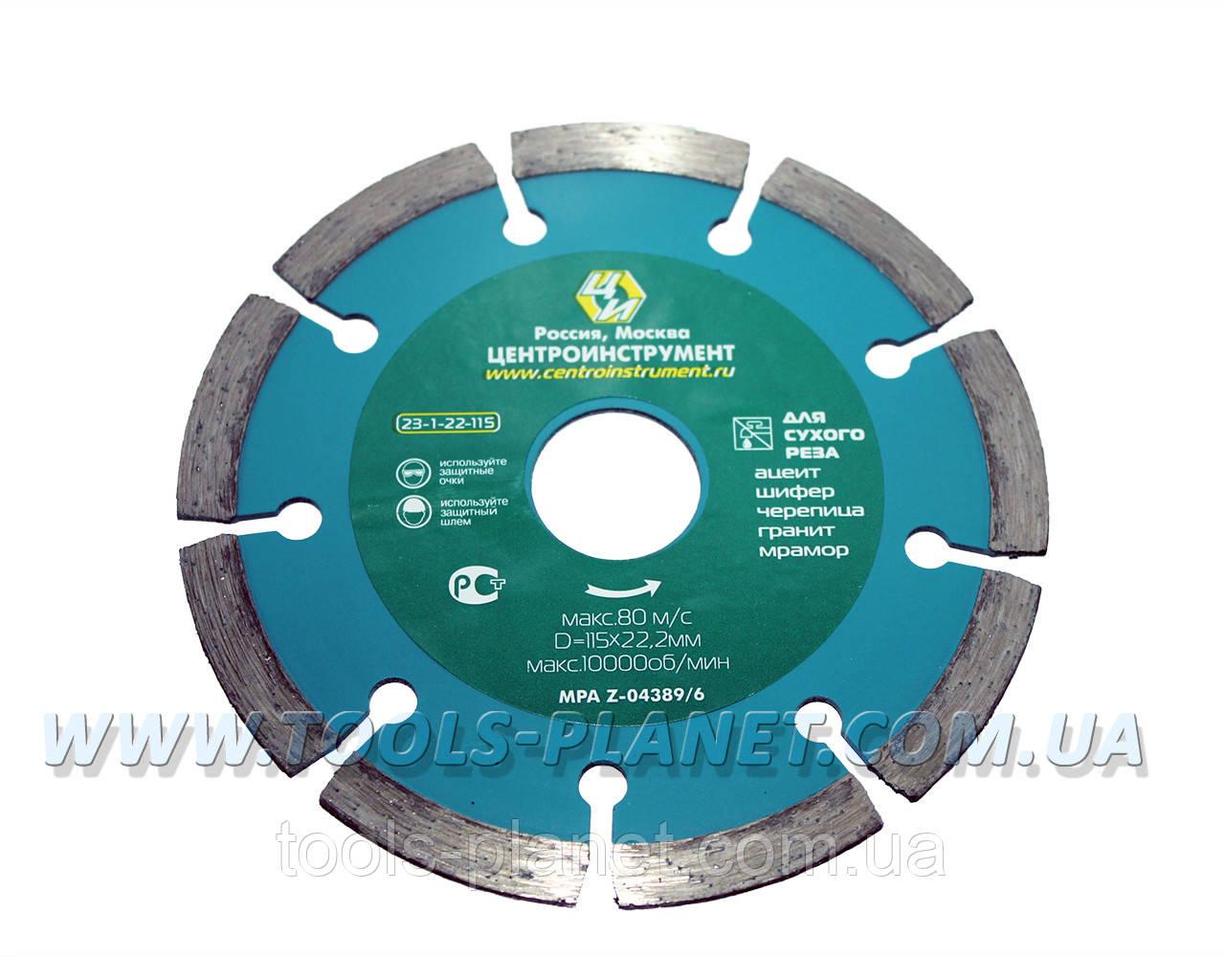 Алмазный диск Центроинструмент 115 х 7 х 22,23 Сегмент