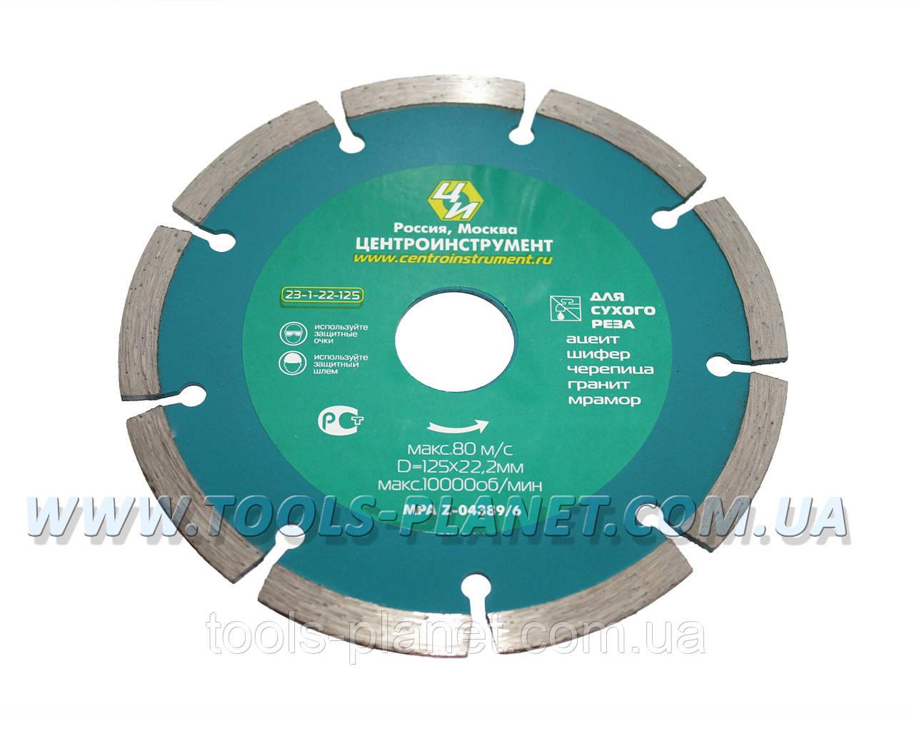 Алмазный диск Центроинструмент 125 х 7 х 22,23 Сегмент