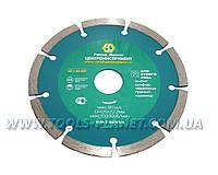 Алмазный диск Центроинструмент 125 х 7 х 22,23 Сегмент, фото 1