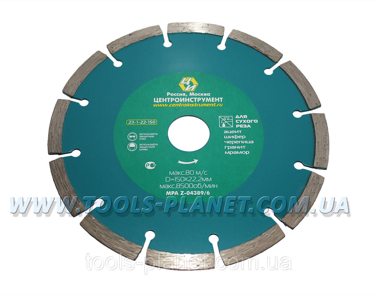 Алмазний диск Центроинструмент 150 х 7 х 22,23 Сегмент