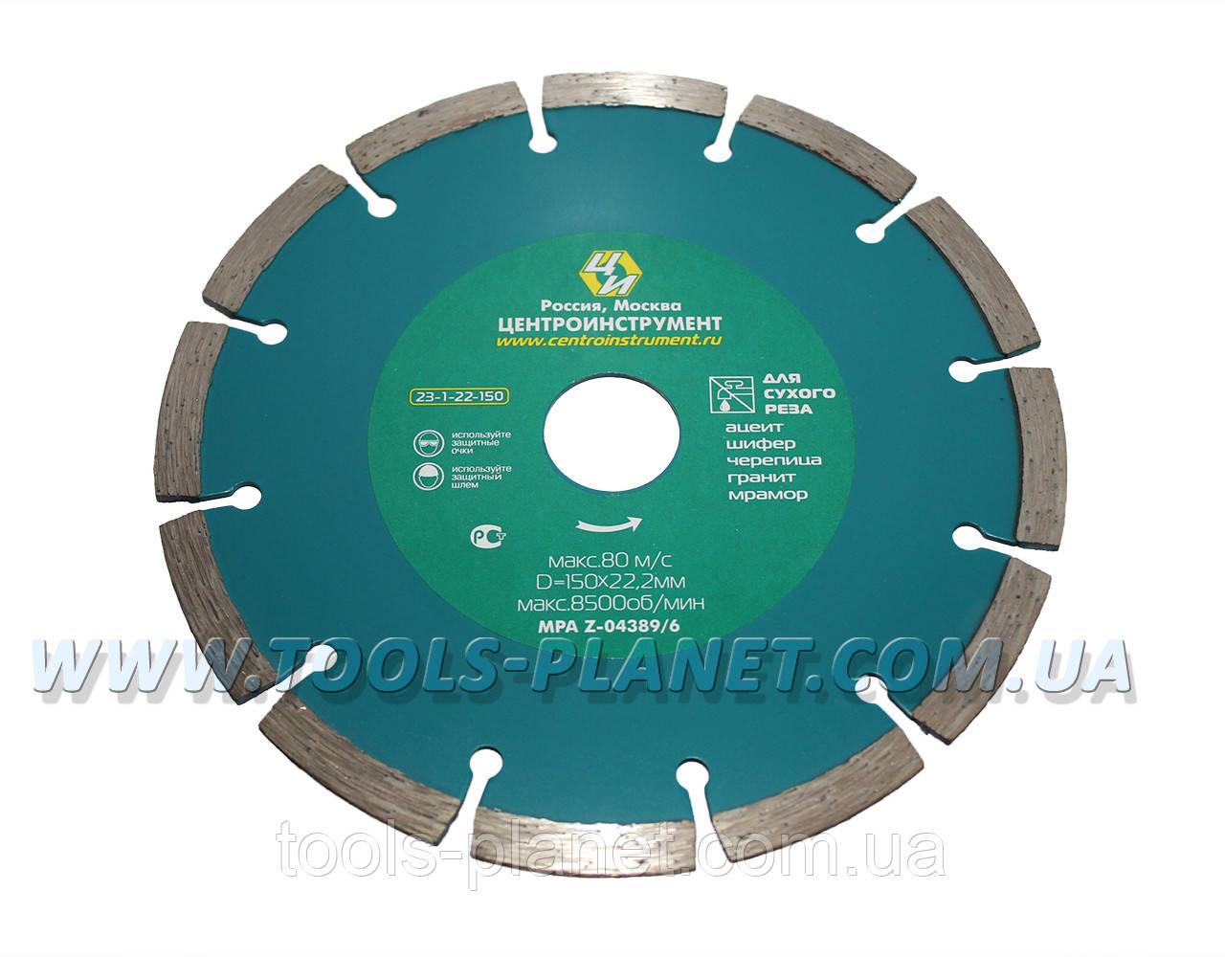 Алмазный диск Центроинструмент 150 х 7 х 22,23 Сегмент