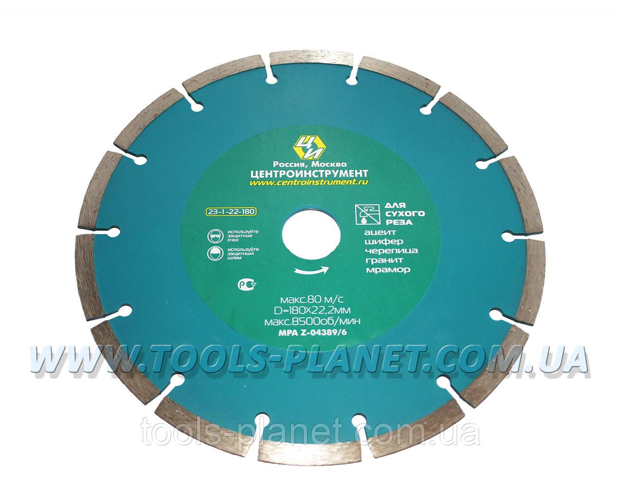 Алмазный диск Центроинструмент 180 х 7 х 22,23 Сегмент