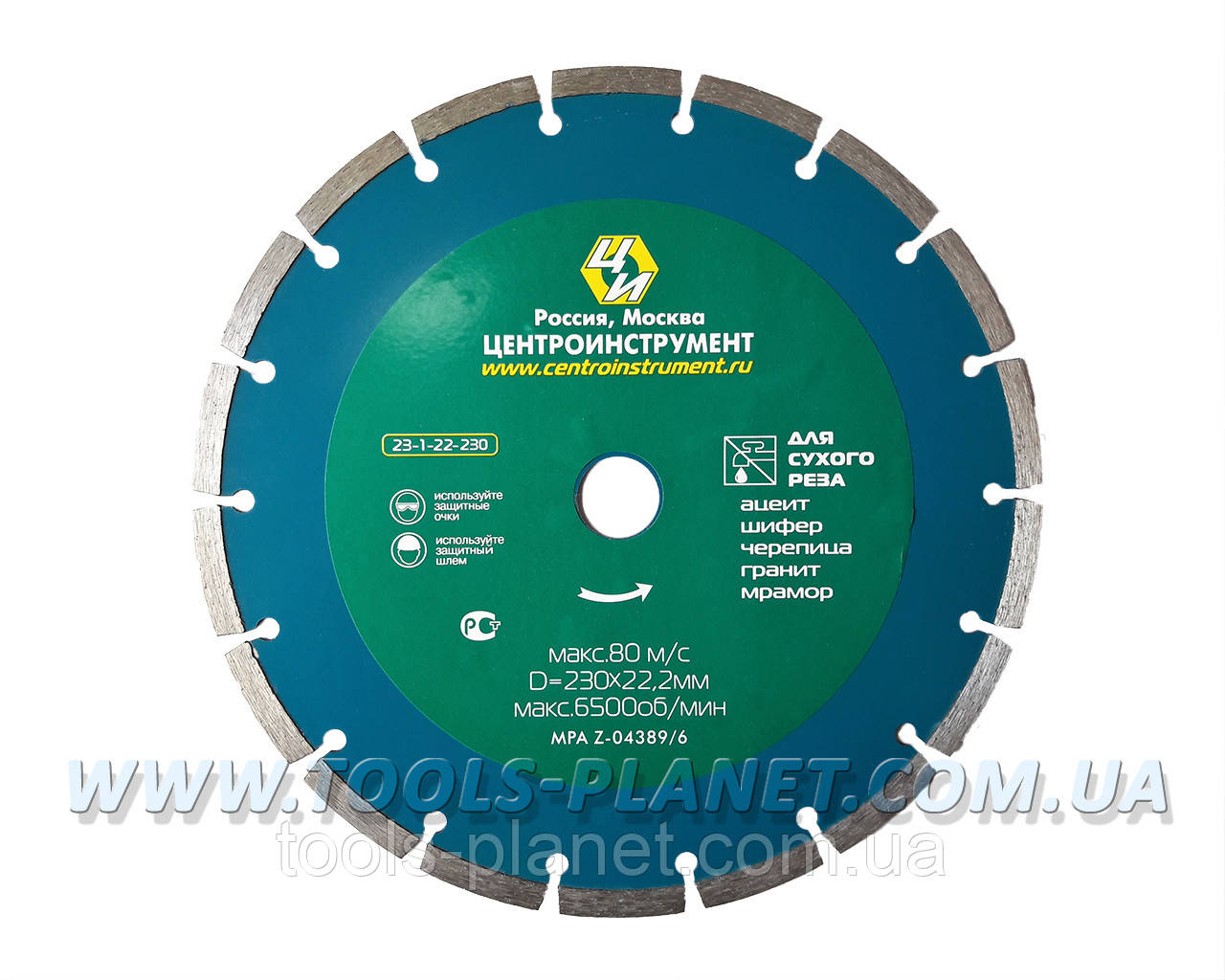 Алмазный диск Центроинструмент 230 х 7 х 22,23 Сегмент