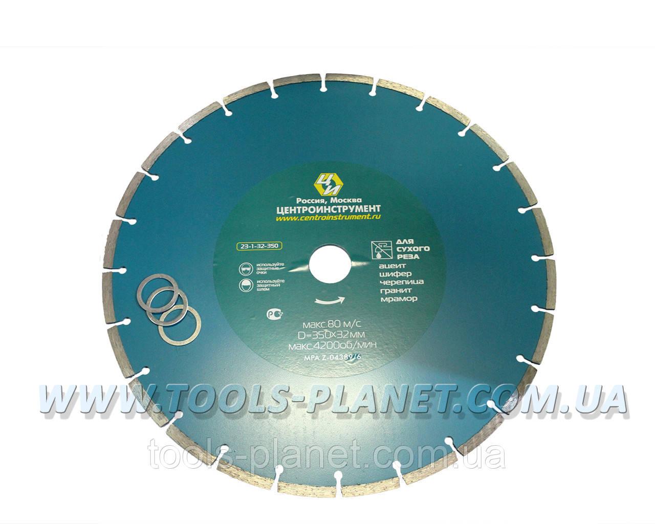 Алмазный диск Центроинструмент 350 х 7 х 32 Сегмент