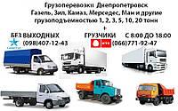 Грузоперевозки Днепропетровск 2 ,3 ,5 ,10 ,20 тонн.