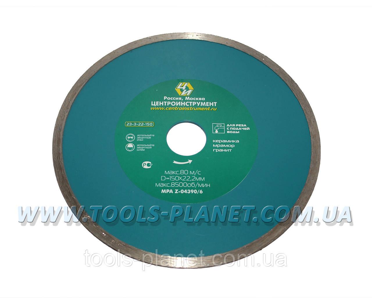Алмазный диск Центроинструмент 150 х 5 х 22,23 Плитка