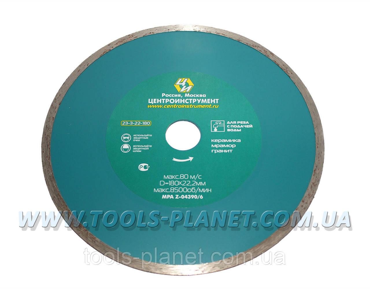 Алмазный диск Центроинструмент 180 х 5 х 22,23 Плитка