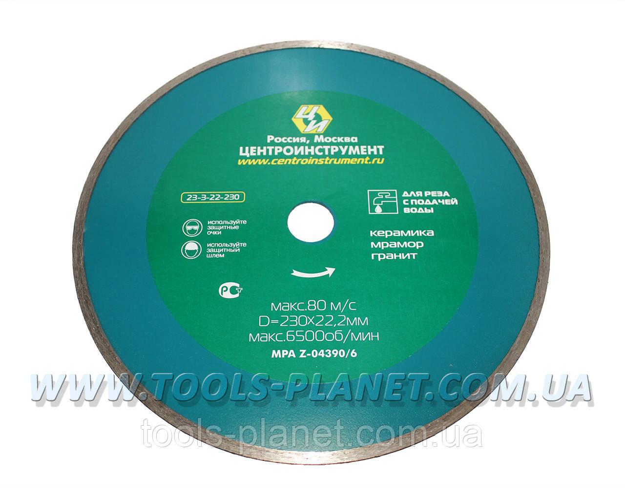 Алмазный диск Центроинструмент 230 х 5 х 22,23 Плитка, фото 1