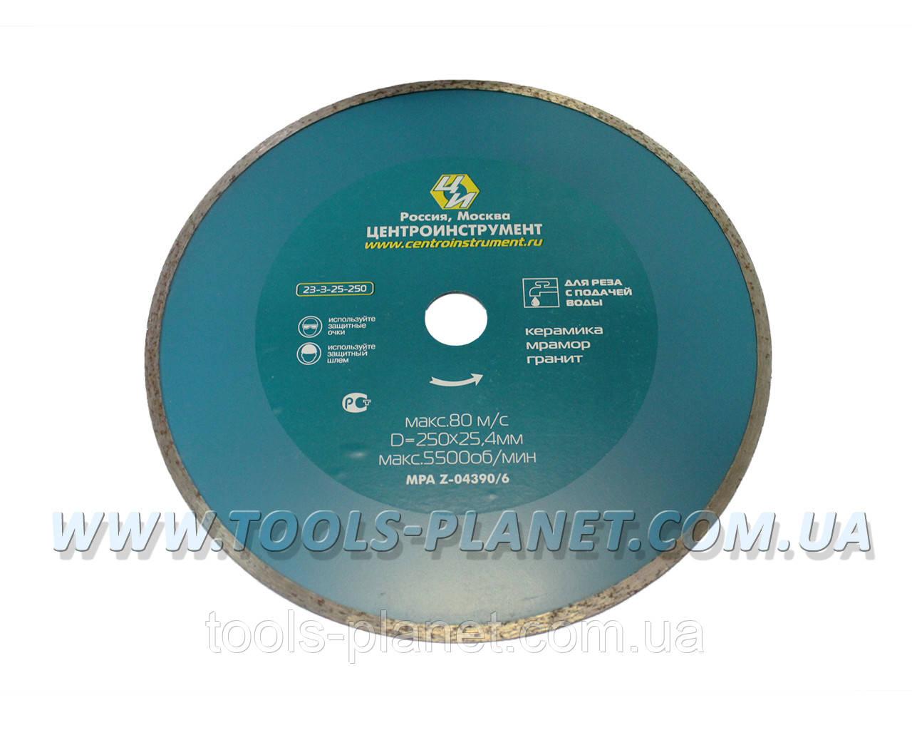 Алмазний диск Центроинструмент 250 х 5 х 25,4 Плитка