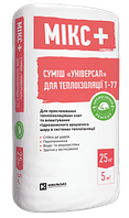 Сілтек Мікс+ Т-77 Суміш для систем теплоізоляції