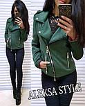 Женская стильная куртка-косуха  (в расцветках), фото 7