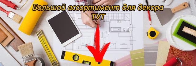 Большой ассортимент нструментов для декора ТУТ