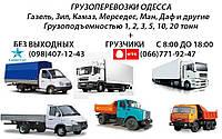 Грузоперевозки Одесса  2 ,3 ,5 ,10 ,20 тонн.