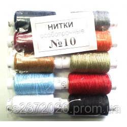 Нить швейная №10, цветная