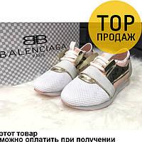 Женские кроссовки Balenciaga, белые с золотом / кроссовки женские Баленсиага, текстиль + замша, стильные