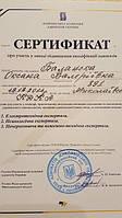 """Семинар для адвокатов """"Судебные экспертизы"""""""