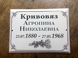 Ритуальные таблички -1