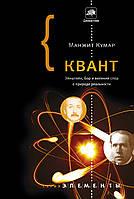 Манжит Кумар Квант. Эйнштейн, Бор и великий спор о природе реальности