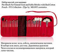 Подарочный набор кистей Shany для макияжа Pro Brush Set Natural Goat and Sable Bristles with Red Cotton Pouch
