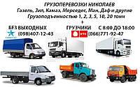Грузоперевозки Николаев  2 ,3 ,5 ,10 ,20 тонн.
