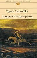 """Эдгар Аллан По """"Рассказы. Стихотворения"""" (библиотека всемирной литературы)"""