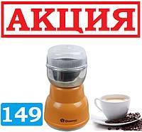 Электро кофемолка Domotec MS-1406 150W