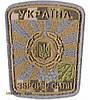 Нарукавная эмблема Воздушные силы ВС Украины, светлая