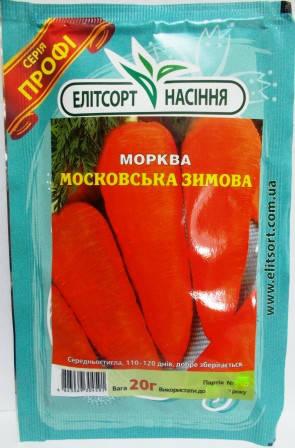 Морква Московська зимова 20г (Елітсорт)