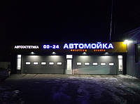avtomojka_4.jpg