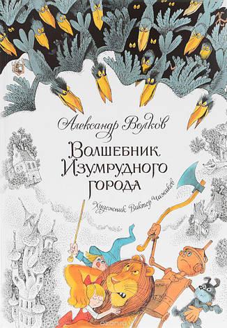 Волшебник Изумрудного города Александр Волков, фото 2