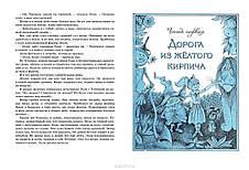 Волшебник Изумрудного города Александр Волков, фото 3
