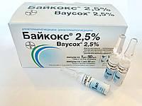 Байкокс 2,5% 1 мл №50 (50 ампул в упаковке, 50 мл)