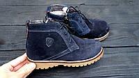 Зимние ботинки для мальчика,темно синего цвета,30-39р