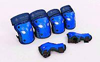 Защита детская Zelart SK-3503 (наколенн,налокотн,перчатки)