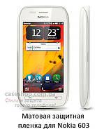 Матовая защитная пленка для Nokia 603