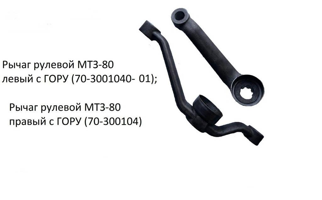Рычаг поворотный правый рулевой тяги МТЗ-80 (70-3001040)