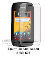 Глянцевая защитная пленка для Nokia 603
