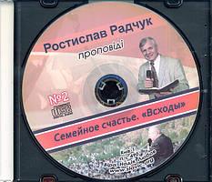 Проповіді Ростислава Радчука. Диск-2. МР3.