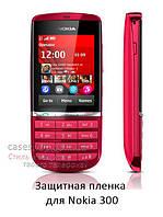 Защитная пленка для Nokia 300